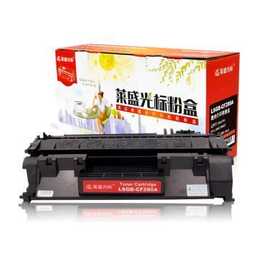 莱盛光标 硒鼓,LSGB-CF280A 适配机型HP LJ-M401/M425 单位:个
