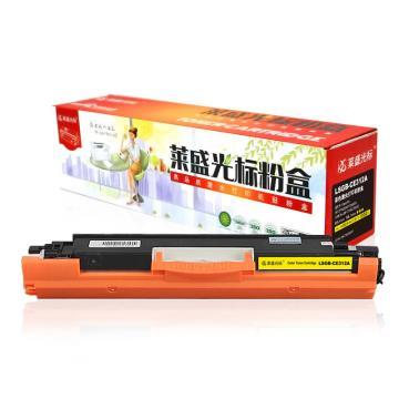萊盛光標 硒鼓,LSGB-CE312A 黃色 適配機型HP CP1025/M175/M275CANON LBP-7010C 單位:個