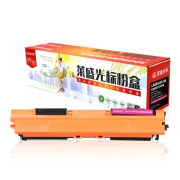 莱盛光标 硒鼓, LSGB-CE313A 红色 适配机型HP CP1025/M175/M275CANON LBP-7010C 单位:个