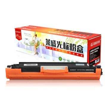 莱盛光标 硒鼓, LSGB-CE310A 黑色 适配机型HP CP1025/M175/M275CANON LBP-7010C 单位:个