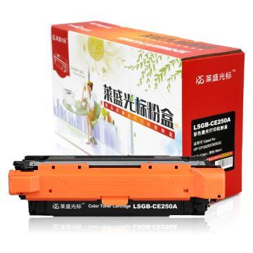 莱盛光标 硒鼓,LSGB-CE250A 黑色 适配机型HP CP3525/CM3530 单位:个