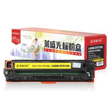 萊盛光標 硒鼓,LSGB-CF212A 黃色 適配機型HP CP-M251n/M276 CANON LBP-7100Cn 單位:個