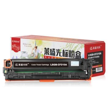 莱盛光标 硒鼓,LSGB-CF210A 黑色 适配机型HP CP-M251n/M276 CANON LBP-7100Cn 单位:个