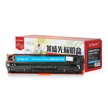 萊盛光標 硒鼓,LSGB-CF211A 青色 適配機型HP CP-M251n/M276 CANON LBP-7100Cn 單位:個