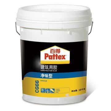 汉高百得 建筑胶水,净味型,CG66,16KG/桶