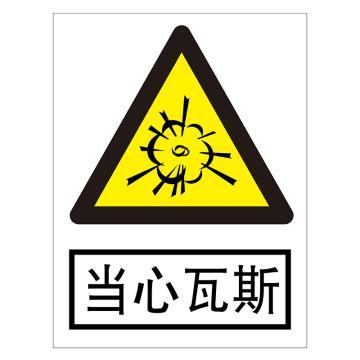 鸿依帆 电力安全标识,当心瓦斯,不锈钢雕刻烤漆,200*160*0.7mm