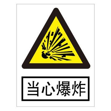 电力安全标识,当心爆炸,不锈钢雕刻烤漆,300*240*0.7mm