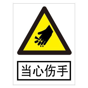 电力安全标识,当心伤手,不锈钢雕刻烤漆,300*240*0.7mm