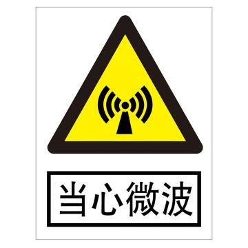 电力安全标识,当心微波,不锈钢雕刻烤漆,400*320*0.7mm