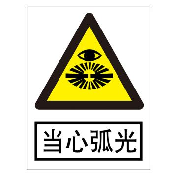 电力安全标识,当心弧光,不锈钢雕刻烤漆,500*400*0.7mm