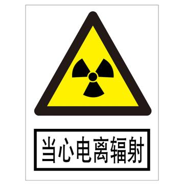 电力安全标识,当心电离辐射,不锈钢雕刻烤漆,400*320*0.7mm