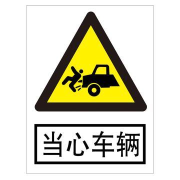 鸿依帆 电力安全标识,当心车辆,不锈钢雕刻烤漆,300*240*0.7mm