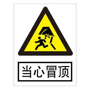 电力安全标识,当心冒顶,不锈钢雕刻烤漆,500*400*0.7mm