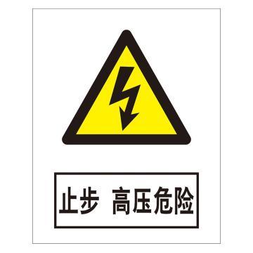电力安全标识,止步高压危险,不锈钢雕刻烤漆,500*400*0.7mm