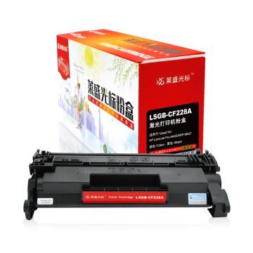 莱盛光标 硒鼓,LSGB-CF228A 适配机型HP LaserJet Pro M403/MFP M427 单位:个