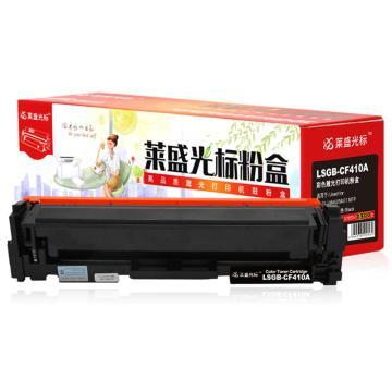 莱盛光标 硒鼓,LSGB-CF410A 黑色 适配机型HP CLJ-M452/M477 MFP 单位:个