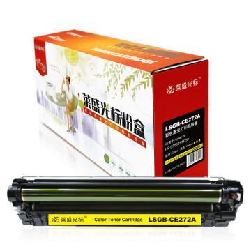萊盛光標 硒鼓,LSGB-CE272A 黃色 適配機型HP CP5525 單位:個
