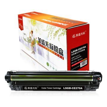 萊盛光標 硒鼓,LSGB-CE270A 黑色 適配機型HP CP5525 單位:個
