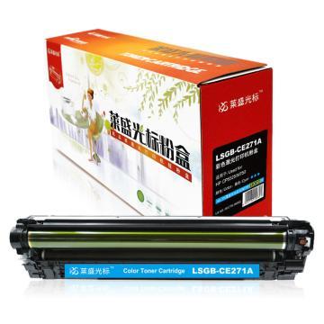 萊盛光標 硒鼓,LSGB-CE271A 青色 適配機型HP CP5525 單位:個