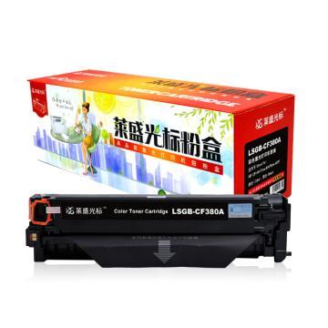 莱盛光标 硒鼓,LSGB-CF380A 黑色 适配机型HP Color LaserJet Pro MFP M476dw/M476nw 单位:个