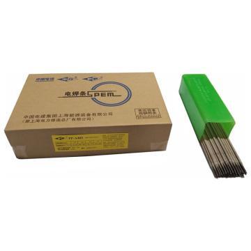 上海電力牌承壓設備用不銹鋼焊條,PP-A402 (E310-16),Φ3.2,20公斤/箱