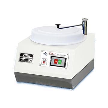 金相试样预磨机,YM-1,外形尺寸:460*340*330mm