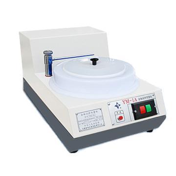 金相试样预磨机, YM-1A,外形尺寸:650*340*300mm