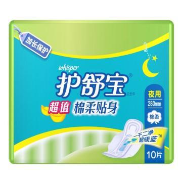 护舒宝卫生巾,超值棉柔贴身夜用卫生巾10片(包)