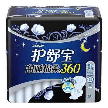 护舒宝卫生巾,甜睡棉柔360 3片卫生巾(包)