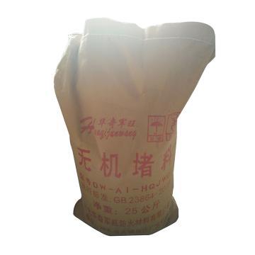 国产 无机防火堵料 DW-A1-HQJW01 25kg/袋 粉末状
