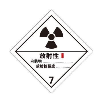 危险品标识(一级放射性物品 I)- 高性能不干胶,100mm×100mm,20张/包