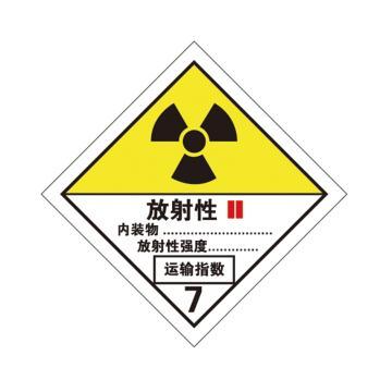危险品标识(二级放射性物品 II)- 高性能不干胶,100mm×100mm,20张/包