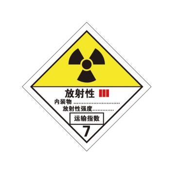危险品标识(三级放射性物品 III)- 高性能不干胶,100mm×100mm,20张/包