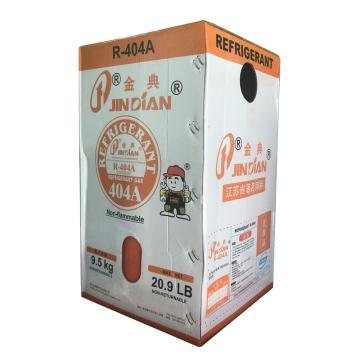 南京金典 制冷剂,R404A,净重9.5kg/瓶(原10.9kg/瓶装停产),仅售华南地区
