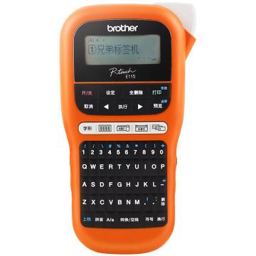 兄弟(brother) 标签机,PT-E115 手持式标签打印机便携式打标机不干胶打印机 单位:台