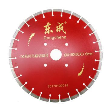 东成 400mm马路切割片,Φ418×50×3.8mm,30170100014