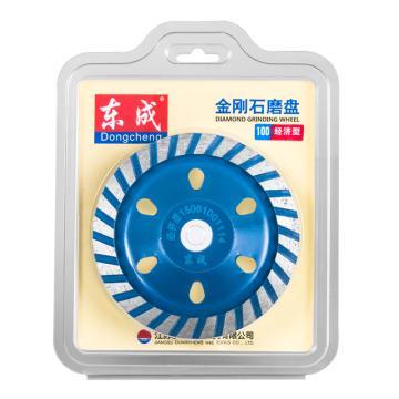 东成金刚石磨盘,用于4寸角磨机,经济型 100×16mm,30171900002