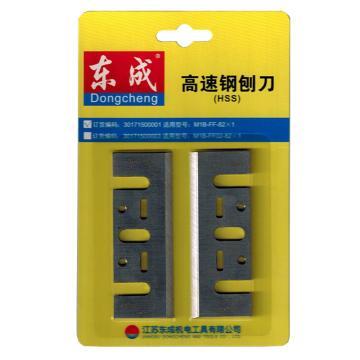 东成木工刨刀,用于电刨M1B-FF-82×1,30171500001