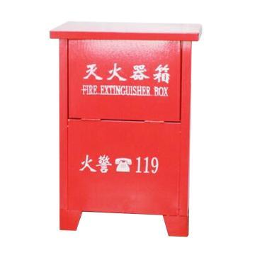 二氧化碳灭火器箱,7kg*2,0.8mm厚铁皮(±0.15mm),85×45×22cm(高×宽×深)(仅限华南、西南、湖南、湖北、陕西、安徽地区)