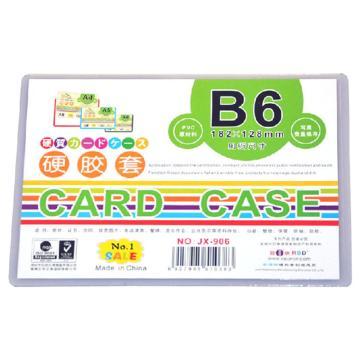 裝得快B6卡片袋/硬膠套,182*128mm單個