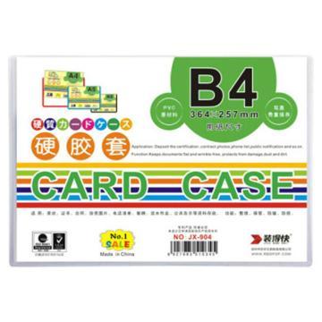 裝得快B4卡片袋/硬膠套,364*257mm單個
