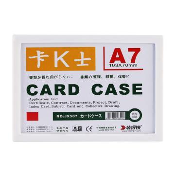 裝得快 卡K士A7磁性硬膠套,103*70mm 白色 單位:個