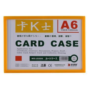 装得快 卡K士A6磁性硬胶套,150*100mm 黄色 单位:个