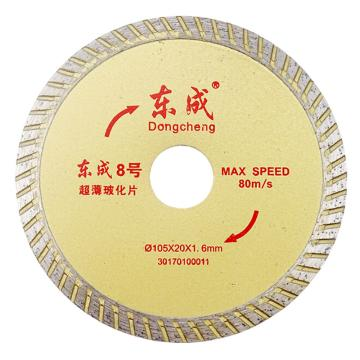 东成8号 超薄玻化片,适于切割瓷砖,Φ105×20×1.6mm,30170100011