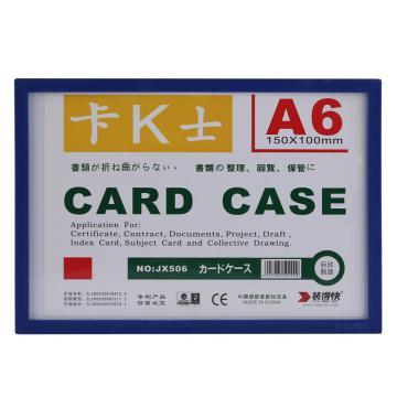 裝得快 卡K士A6磁性硬膠套,150*100mm 藍色 單位:個