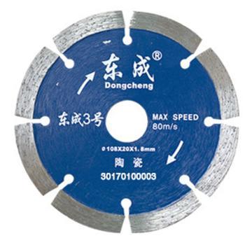 东成3号 金刚石陶瓷切割片,Φ108×20×1.8mm,30170100003