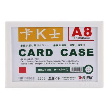裝得快 卡K士A8磁性硬膠套,90*58mm 白色 單位:個