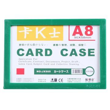 裝得快 卡K士A8磁性硬膠套,90*58mm 綠色 單位:個