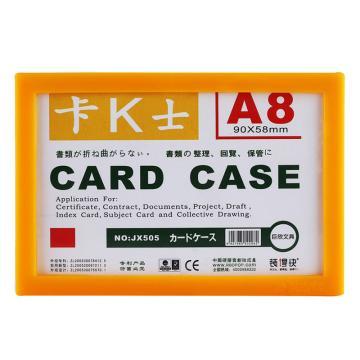 装得快 卡K士A8磁性硬胶套,90*58mm 黄色 单位:个