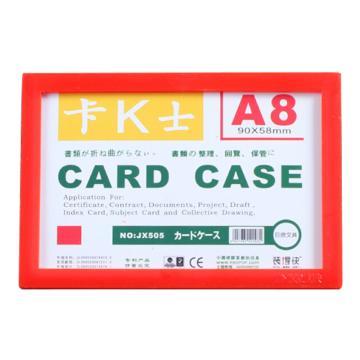 裝得快 卡K士A8磁性硬膠套,90*58mm 紅色 單位:個